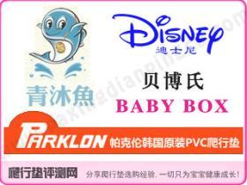 婴儿爬行垫品牌有哪些