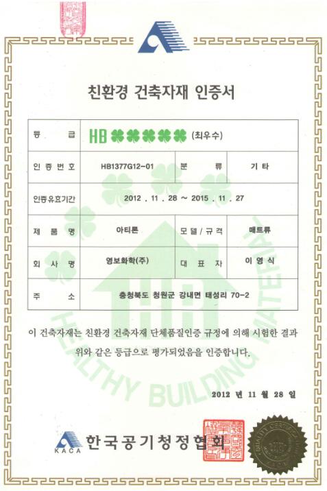 韩国空气协会