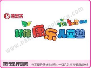 康乐爬行垫logo