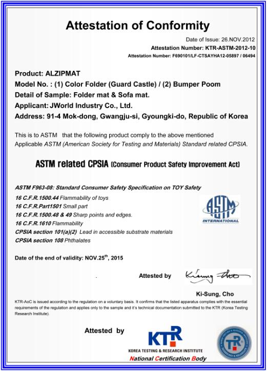 ASTM标准证书