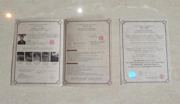 designskin介绍信与正品证书
