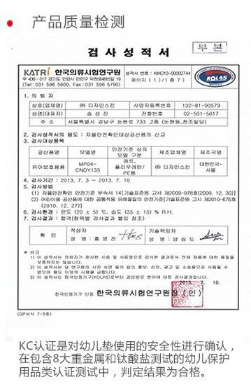 爬行垫材质认证证书